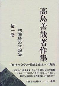 高島善哉著作集 第1巻 - こぶし...