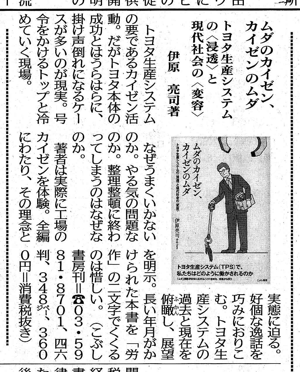 日刊工業新聞20170825